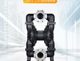 bơm màng QBY3-125L nhôm, máy bơm màng QBY3-125L nhôm, máy bơm màng nhôm, máy bơm màng thân nhôm, bơm màng QBY3-125L, QBY3-125L, QBY3,