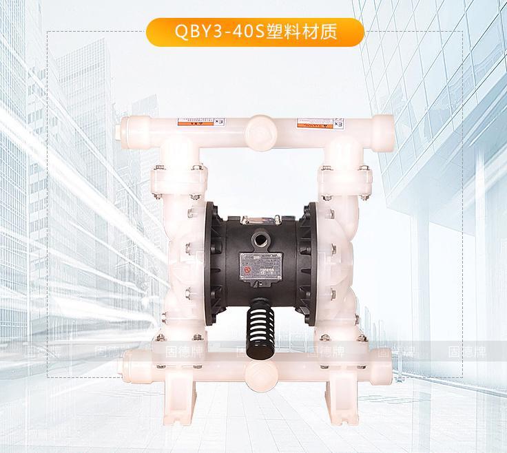 bơm màng QBY3-40S nhựa, bơm màng QBY3-40S. QBY3-40S, QBY3, máy bơm màng nhựa,